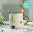 創意陶瓷馬克杯帶蓋勺家用個性潮流辦公室水杯女早餐咖啡杯子禮物 金曼麗莎