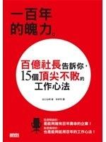 二手書 《一百年的魄力:百億社長告訴你,15個頂尖不敗的工作心法》 R2Y ISBN:9862297166