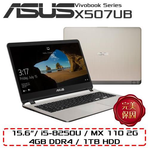 ASUS 華碩 X507UB-0381C8250U  加贈120G M.2 SSD /包包+滑鼠