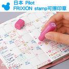 NORNS【日本Pilot FRIXION stamp可擦式印章】大人氣魔擦擦印 百樂 手帳本日記用 60種 可愛日本文具