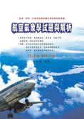 (二手書)航空氣象學試題與解析增訂版(BOD八版)