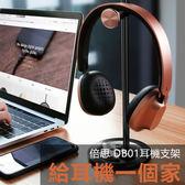 Baseus 創意耳機支架 耳機頭戴式支架 鋁合金 頭戴式掛架 DB01 耳機支架 倍思
