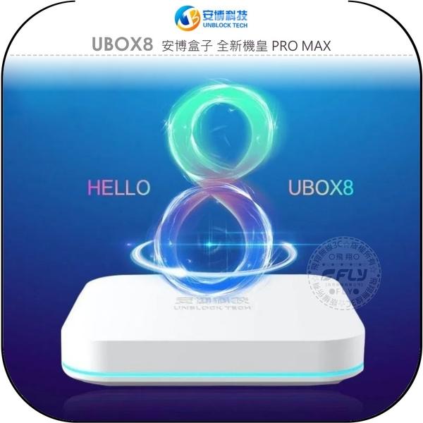 《飛翔無線3C》安博科技 UBOX8 安博盒子 全新機皇 PRO MAX│公司貨│電視盒 UI介面 6K高畫質