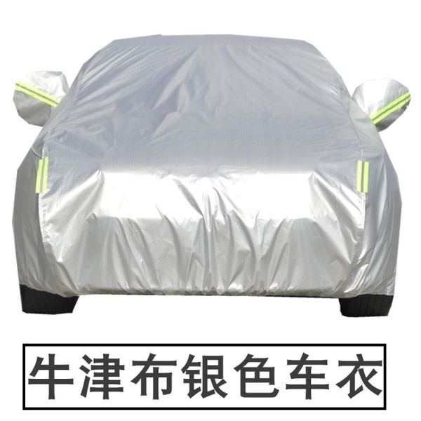 新款汽車衣車罩車套全罩隔熱防雨防曬外罩年21/20/19/18/17/16/14 艾瑞斯AFT「快速出貨」