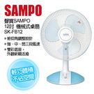 SAMPO 聲寶 12吋桌立扇機械式 S...