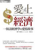 (二手書)愛上經濟:一個談經濟學的愛情故事