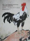 【書寶二手書T7/收藏_YIO】POLY保利_經典-中國近現代書畫_2018/11/22