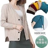 EASON SHOP(GW8413)韓版仿羊毛親膚柔滑包芯紗麻花針織排釦短版長袖毛衣小外套女上衣服寬鬆V領開衫