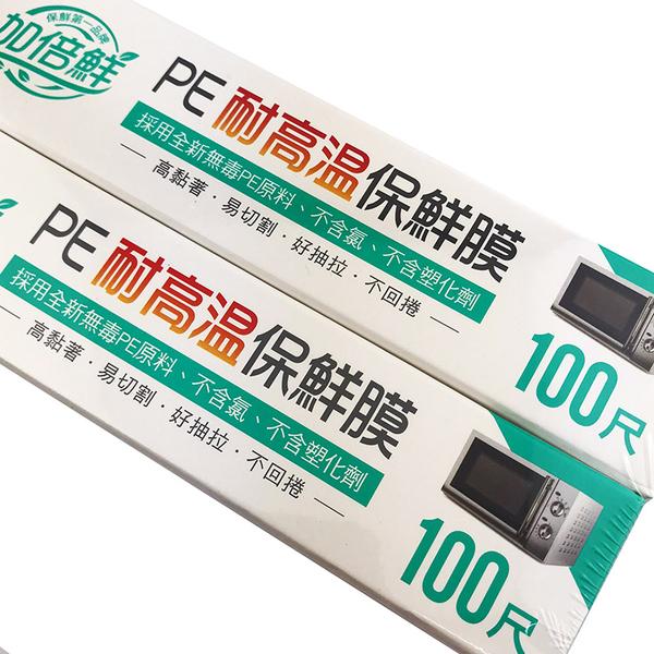 加倍鮮 PE耐高溫保鮮膜 100尺 1+1超值組 台灣製造