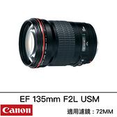 Canon EF 135mm f/2L USM L F2.0 台灣佳能公司貨 德寶光學 刷卡分期零利率 免運