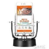 手機搖步器微信運動搖步刷步器計步數平安run金管家自動刷步神器   電購3C