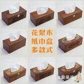 降價兩天-面紙盒越南花梨木紙巾盒翻蓋雕花抽紙盒復古紙巾盒雕刻LOGO廣告紙巾盒