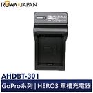 樂華 ROWA AHDBT-301 單槽 充電器 極限運動 攝影機 GoPro HERO3 單充 充電器