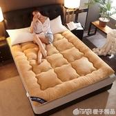 保暖加厚羊羔絨床墊1.8M床褥子雙人1.5米學生宿舍榻榻米軟被墊子  (橙子精品)