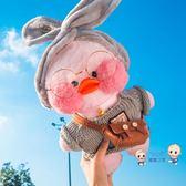 公仔 網紅玻尿酸鴨毛絨玩具玩偶公仔小黃鴨少女心生日禮物女娃娃T 1色