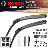 BOSCH BMW E81 116 06年~12年 歐規專用雨刷 免運 贈潑水劑 20 20 兩入