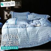 特大 100%純天絲 鋪棉兩用被床包四件組【印象北歐】涼感透氣 / 吸濕排汗 / 萊賽爾 / Tencel