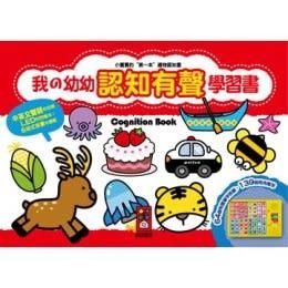 有聲書 書籍 我的幼幼 日常用品認知啟蒙有聲學習書童書中文 英文 雙語 寶貝童衣