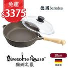 德國 Berndes 寶迪 不沾鍋 經典木柄系列 28公分 深炒鍋+康寧蓋(2 件組)