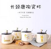創意陶瓷杯子帶蓋勺馬克杯水杯【南風小舖】