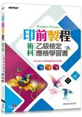 印前製程乙級檢定術科應檢學習書(使用Photoshop、Illustrator、