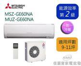 【佳麗寶】-留言再享折扣(三菱)MITSUBISHI 9-11坪《變頻冷暖》分離式一對一冷氣-MSZ-GE60NA/MUZ-GE60NA