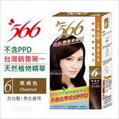 566美色護髮染髮霜(6號栗褐色)-灰白髮適用/不含PPD[98745]