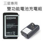 優惠 座充送電池 S2 S3 S4 Note 2 3 4 N9000 neo J7 三星 Samsung 專用 充電 充電器 座充 充電組 BOXOPEN