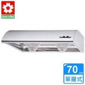 【櫻花】R-3012S不鏽鋼單層式除油煙機(70CM)