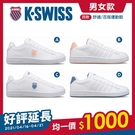 K-SWISS 簡約時尚x美式風格運動鞋-男女-四款任選