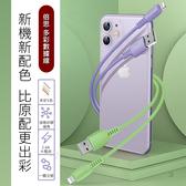 Baseus倍思 多彩iPhone手機快充線 2.4A充電線 蘋果傳輸線 數據線 液態矽膠線