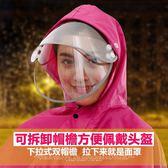 非洲豹電動摩托車雨衣成人雙帽檐雨披男女單人頭盔雙面罩加大雨衣  莉卡嚴選