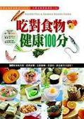 (二手書)吃對食物健康100分:健康智慧王(初版)