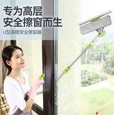 刮水器擦玻璃器家用雙面擦窗清洗高樓高層雙層刮刷洗搽窗戶清潔工具神器jy店長推薦好康八折