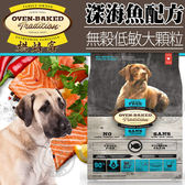 【zoo寵物商城】(免運)(送刮刮卡*2張)烘焙客Oven-Baked》無穀低敏全犬深海魚配方犬糧大顆粒25磅/包