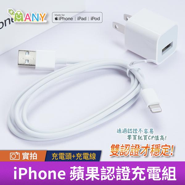 蘋果MFI認證 iPhone充電線 Apple傳輸線 iPhone線 快充線《5w豆腐頭+1m傳輸線》i11 X 8 7 6 一年保固