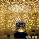 星空燈投影燈led滿天星浪漫旋轉臥室夢幻...