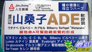 [玉山最低比價網] 人生製藥 渡邊山桑子ADE軟膠囊 葉黃素 山桑子 維生素A.D.E.C.B2.B6