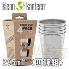 klean kanteen 10oz 不鏽鋼飲料杯4入『原色鋼』水杯│不鏽鋼杯│露營杯 KSSC10-4PK
