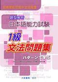 題型解析 日本語能力試験 1級文法問題集