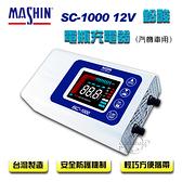 【愛車族】麻新電子SC-1000 12V鉛酸電瓶充電器 適用各類型汽/機車電瓶