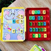 小乖蛋 學習小天地 數學思維訓練游戲玩具  兒童智力桌游桌面游戲