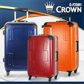 【包你最好運!韓版後背包送給你】Crown行李箱 27吋旅行箱 C-F25O1 皇冠 C-F2501