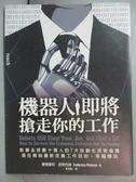 【書寶二手書T1/財經企管_IRQ】機器人即將搶走你的工作…_費德里科皮斯托諾