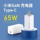 小米GaN Type-C充電器 65W 5A 氮化鎵充電器 快充充電器 Switch充電器 PD3.0 QC AFC FCP