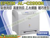 EPSON C2900N 彩色網路高速雷射印表機 加碼送禮卷+DA紙