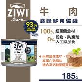 【SofyDOG】ZiwiPeak巔峰 93%鮮肉無穀貓主食罐-牛肉(185g)貓罐 罐頭