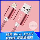 APPLE 蘋果 Micro TYPE-...