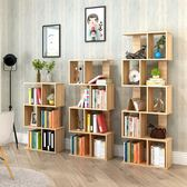 書架簡約現代自由組合書架書櫃置物架簡易小書架落地創意書架臥室XW全館滿千88折