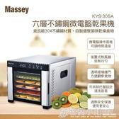 現貨 Massey六層不鏽鋼微電腦乾果機 KYS-306A 摩可美家